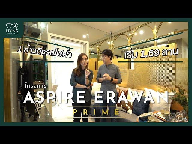 แอบดูคอนโด Aspire Erawan Prime คอนโดติดรถไฟฟ้า ราคา 1.69 ล้าน