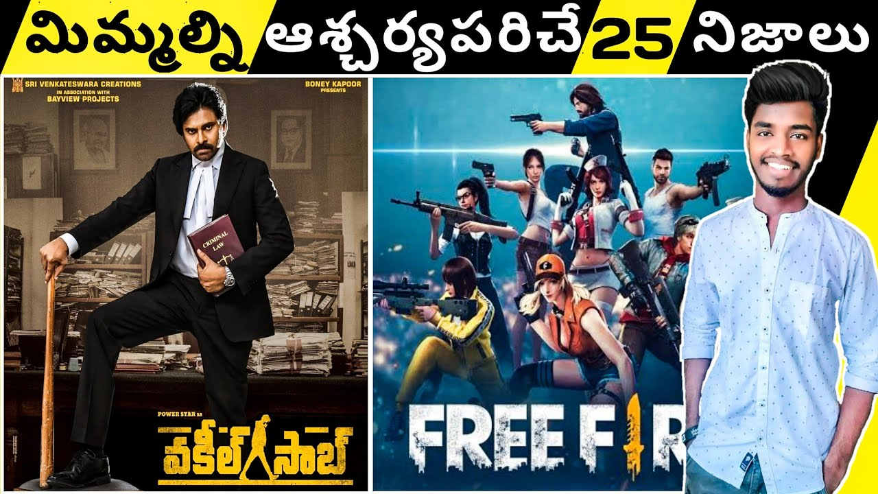 🔰 TOP 25 INTERESTING AND UNKNOWN FACTS IN TELUGU|Vakeel saab motion poster|FREE FIRE|EP-36