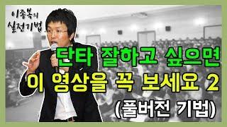 [주식, 파생] 분차트 매매기법 실전핵심 필살기 2 (…