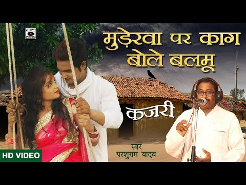 KAJARI - कजरी - मुडेरवा पर काग बोले बलमू - Rain Song -  Bhojpuri 2018.