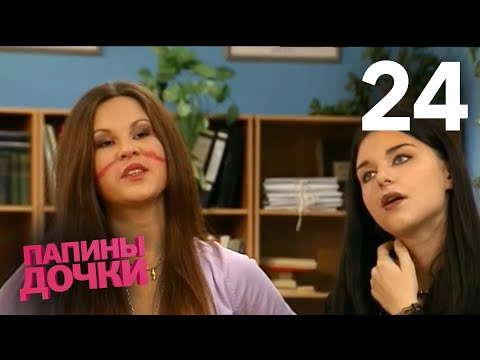 Папины дочки | Сезон 2 | Серия 24
