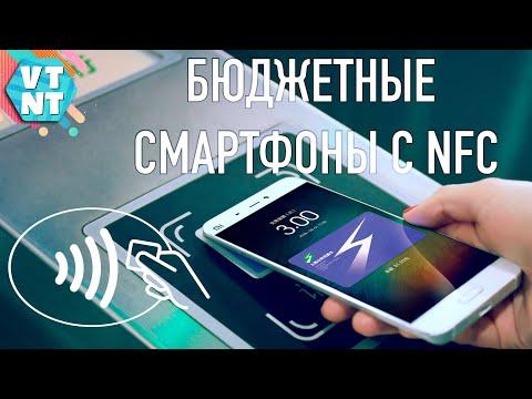 ЛУЧШИЕ БЮДЖЕТНЫЕ СМАРТФОНЫ С NFC. ВЕСНА 2020