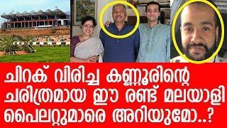ചരിത്ര പറക്കലിന് നിയോഗമായി ഈ അച്ഛനും മകനും...! Ashwin Nambiar &  Raghunath Nambiar