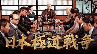 【予告編】『日本極道戦争』主演:小沢仁志 この国を征服する、仁義なき外道ども―。