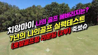나의 7년의 골프 실력테스트 라운딩 #로얄골프장 #치앙…
