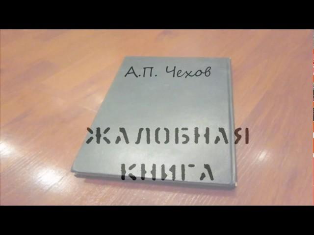 Изображение предпросмотра прочтения – ВикторияСуханова представляет буктрейлер кпроизведению «Жалобная книга» А.П.Чехова