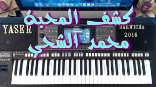 كشف المحبه محمد الشحي - تعليم الاورج - ياسر درويشة