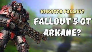 Слухи о новом Fallout Новости Fallout 25