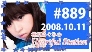【超貴重!!】林原めぐみのHeartful Station(ハートフルステーション)#889-?