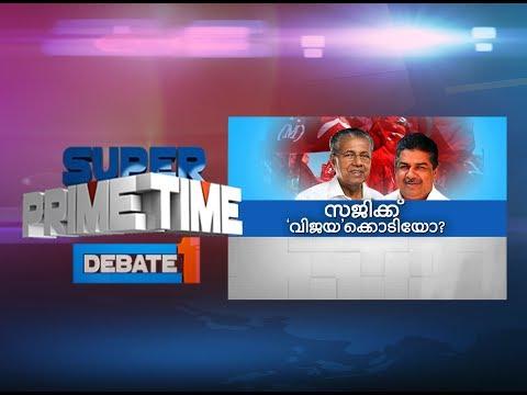 സജിക്ക് 'വിജയ'ക്കൊടിയോ?| Super Prime Time (31-05-2018)| Part 3| Mathrubhumi News