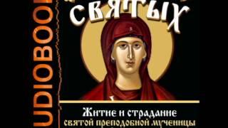 2000678 Chast 1 Аудиокнига. Житие и страдание святой преподобной мученицы Евдокии