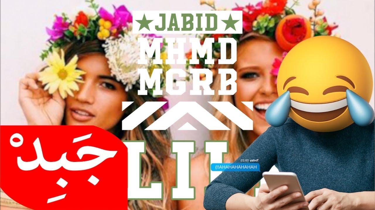 Jabid Ya Binit Mili يا بنت ميلي يسعدلي الفستان النيلي Youtube