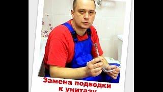 Замена подводки к бачку унитаза. Бобер ТВ. Replacement liner for toilet tank.(, 2016-09-18T11:16:25.000Z)