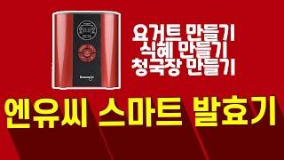 엔유씨스마트발효기청국장…