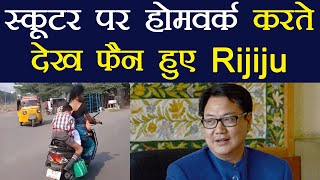 Scooter पर Homework करते Kid का Video हुआ Viral, Fan हुए Kiren Rijiju | वनइंडिया हिंदी