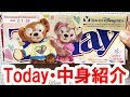 ディズニーシー/Todayの中身紹介(2019 2/1 - 28 ダッフィー&シェリーメイ表紙)