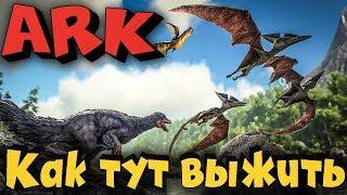 ARK Survival Evolved - Выживание в мире динозавров! Игра началась!