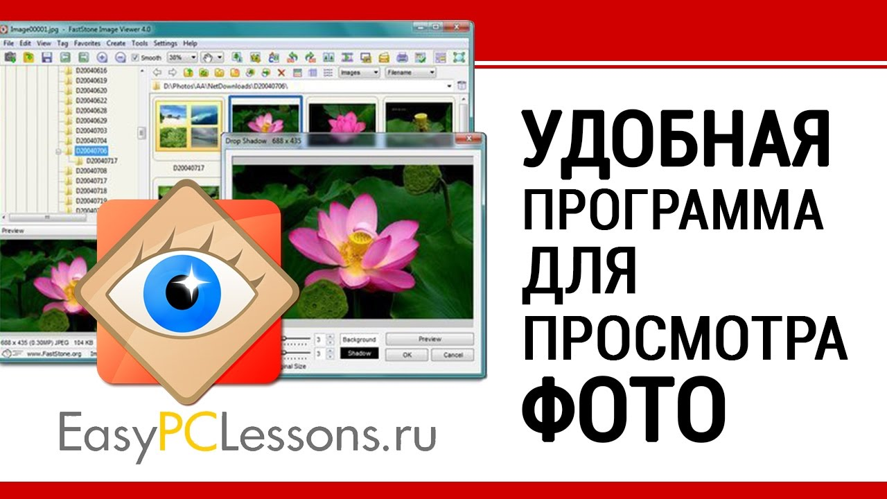 FastStone Image Viewer - Удобная программа для просмотра ...