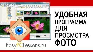FastStone Image Viewer - Удобная программа для просмотра фото