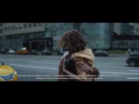 Yandex Taxi   Road HD /Яндекс реклама/ Papacasting