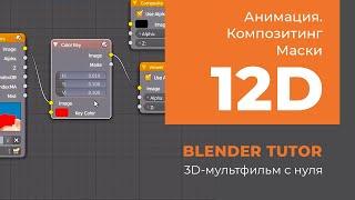 Blender. Анимация. Урок 12d - Композитинг в Blender (маски)