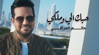 حاتم العراقي - حبك الي وملكي ( فيديو كليب حصري ) | 2021| Hatem Al Iraqi - Hobak Elli Wa Malke