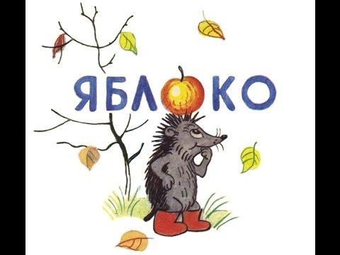Яблоко Сутеев Читаем сказку