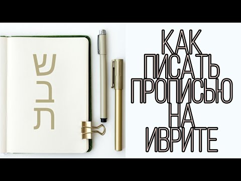 Как писать прописью на иврите. Все буквы от Алеф до Тав.