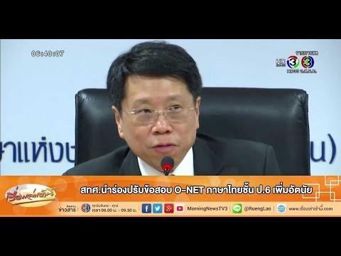 เรื่องเล่าเช้านี้ สทศ.นำร่องปรับข้อสอบ O-NET ภาษาไทยชั้น ป.6 เพิ่มอัตนัย (8 ก.ย.58)