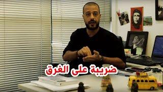 ضريبة على الغرق | al waja3
