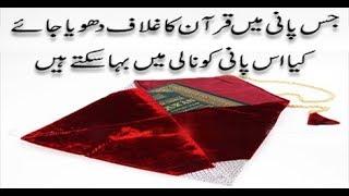 Quran Ke Ghilaf Ke Pani Ko Bahaya Ja Sakta Hai
