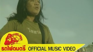 สู้เพื่อแม่ - สมชาย ใหญ่ [ OFFICIAL MV ]