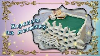 Кораллы из мастики
