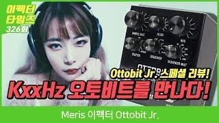 EffectorTimes 326회 Meris 이펙터 Ottobit Jr.