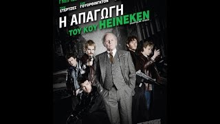 Η ΑΠΑΓΩΓΗ ΤΟΥ ΚΟΥ HEINEKEN (KIDNAPPING MR. HEINEKEN) - TRAILER (GREEK SUBS)