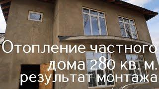 Отопление частного дома 280 кв м, результат монтажа (большой видеоурок 6 часть)