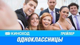 Одноклассницы (2016) — Русский трейлер