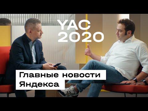 YaC 2020: как