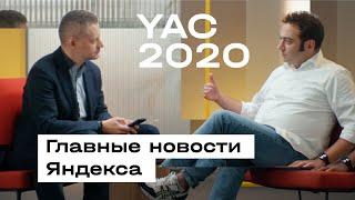 YaC 2020: как мы делаем Яндекс