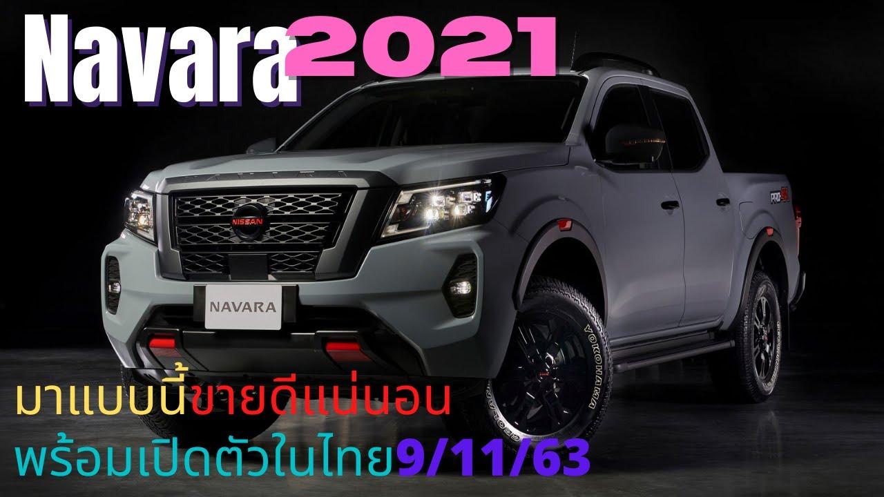 ์New Nissan Navara Pro4X 2021 นิสสัน นาวาร่า ใหม่ 2563 รถกระบะใหม่จากค่ายนิสสัน