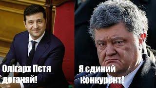 Зеленський перемагає всюди, деокупація та труба, кінець олігархів близько та арешти в Медведчука