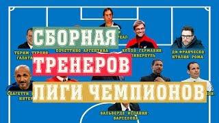 Символическая сборная тренеров Лиги Чемпионов.