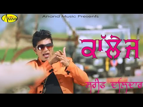 College Sharif Dildar    Brand New    [ Official Video ] Anand Music