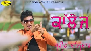 College Sharif Dildar || Brand New || [ Official Video ] Anand Music