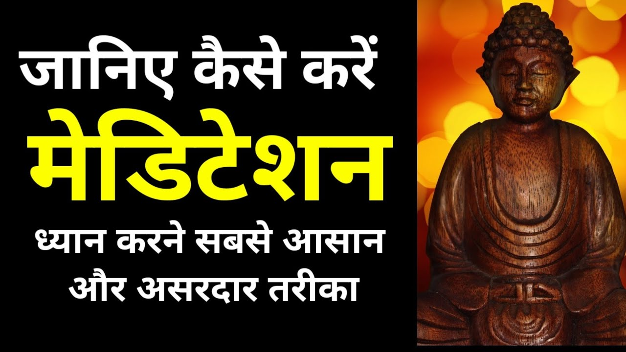 ध्यान कैसे करें | How To Meditate | spritual inspirational speech | New Life | Sant Harish