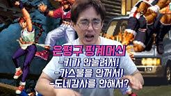 [케인 킹오브98] 랜덤쟁이vs핑계쟁이 200626