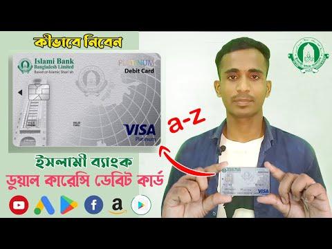 Islami Bank Platinum Dabit Card    Islami Bank Dual Currency Debit Card   ডুয়েল কারেন্সি ডেবিট কার্ড