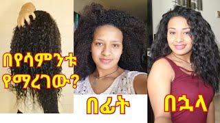 ፀጉራችን መቼም ማደግና ማማሩን አያቆምም አይያያዝም አይበጣጠስም ወዛም ይሆናል ሁሉንም በአንድ ላይ የያዘ ቪድዮ  my hair growth