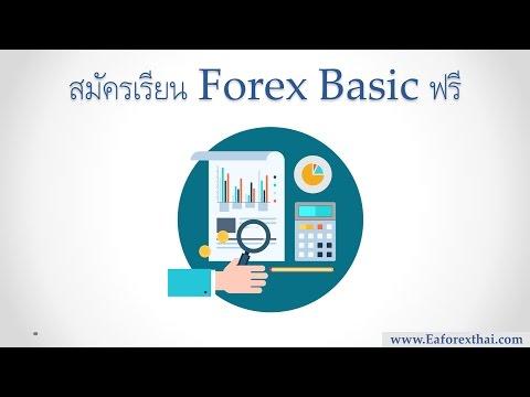 วิธีการสมัครเรียน Forex Basic course ฟรี 100% 2017 | Eaforexthai.com