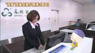 『磯山さやかの旬刊!いばらき』茨城空港開港3周年編【3月8日】 「磯...
